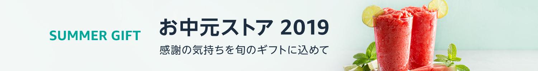 2019 お中元