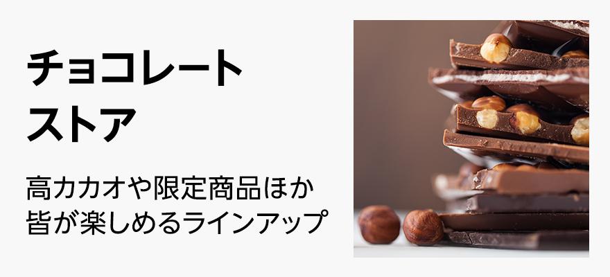 チョコレートストア