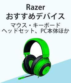 Razerおすすめ商品