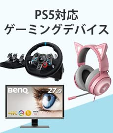.ps5 対応ゲーミングデバイス