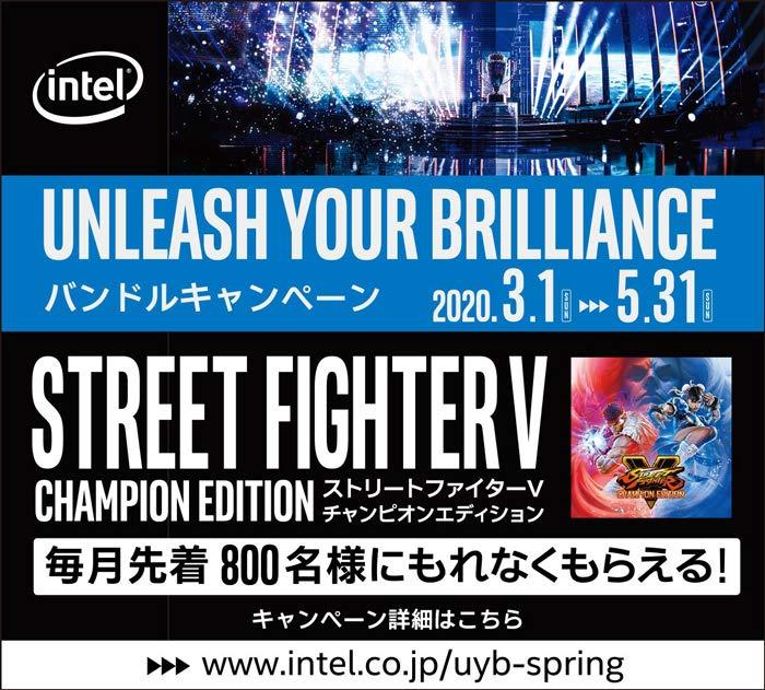 Intel メーカー主催キャンペーン
