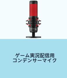 ゲーム実況配信用コンデンサーマイク