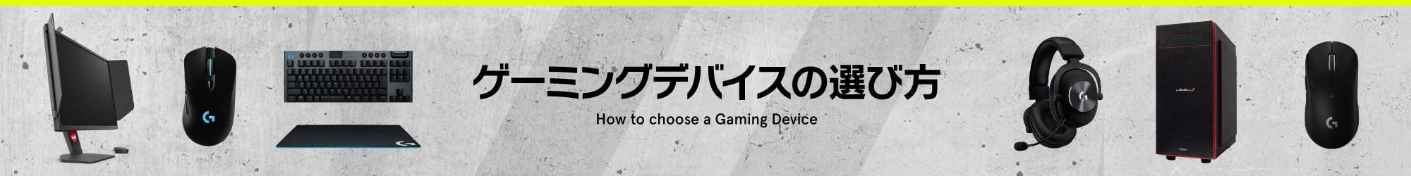 ゲーミングデバイスの選び方