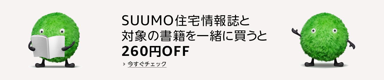 SUUMO書籍合わせ買いセール