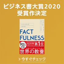 ビジネス書大賞受賞作決定