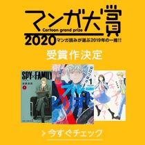 マンガ大賞2020受賞作決定