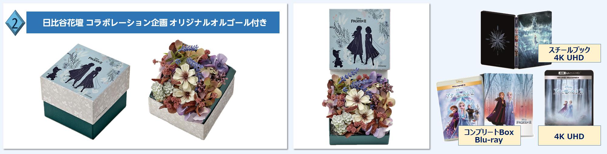 日比谷花壇オリジナルオルゴール付