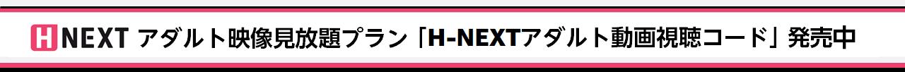 HNEXTアダルト見放題プランギフトコード発売決定