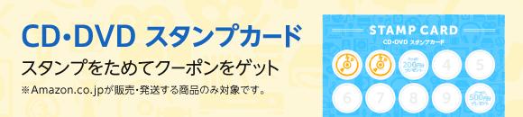 CD・DVD スタンプカード