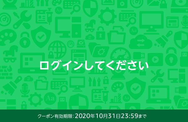 PCソフト スタンプカード