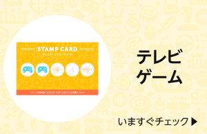 テレビゲーム スタンプカード