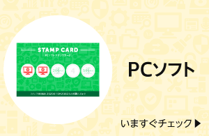 PCソフト スタンプカード
