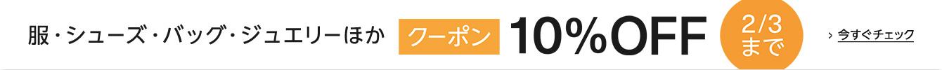 【クーポンで10%OFF】服・シューズ・バッグ・ジュエリーほか(2/3まで)