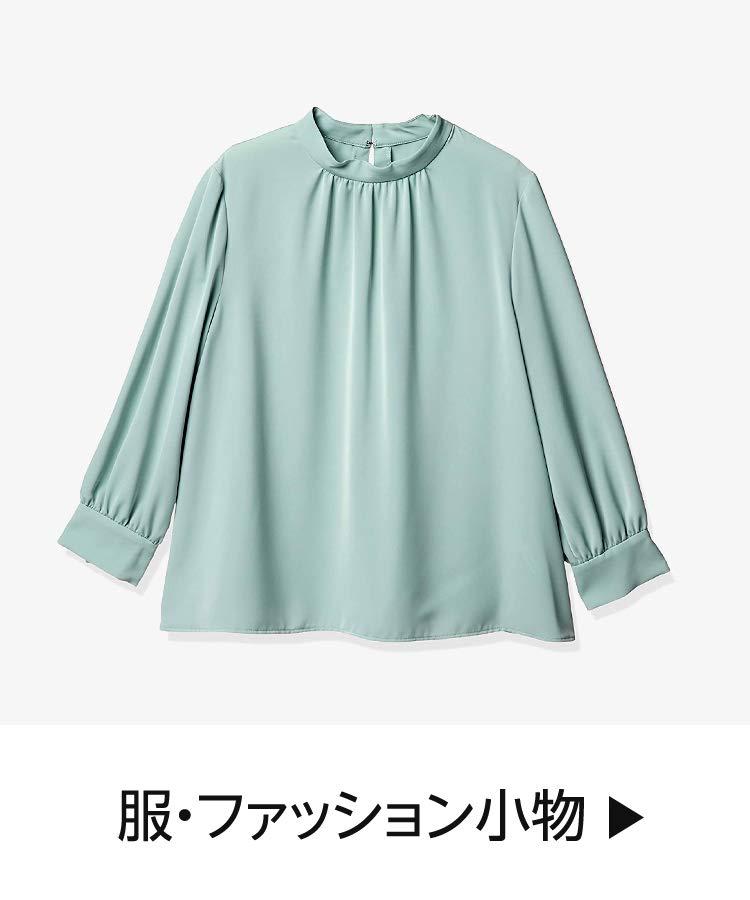 レディース服?ファッション小物