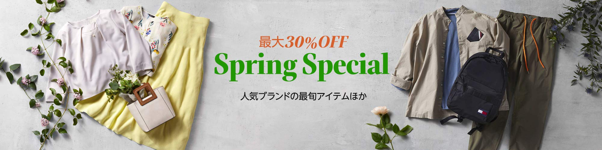Spring Special 最大30%OFF