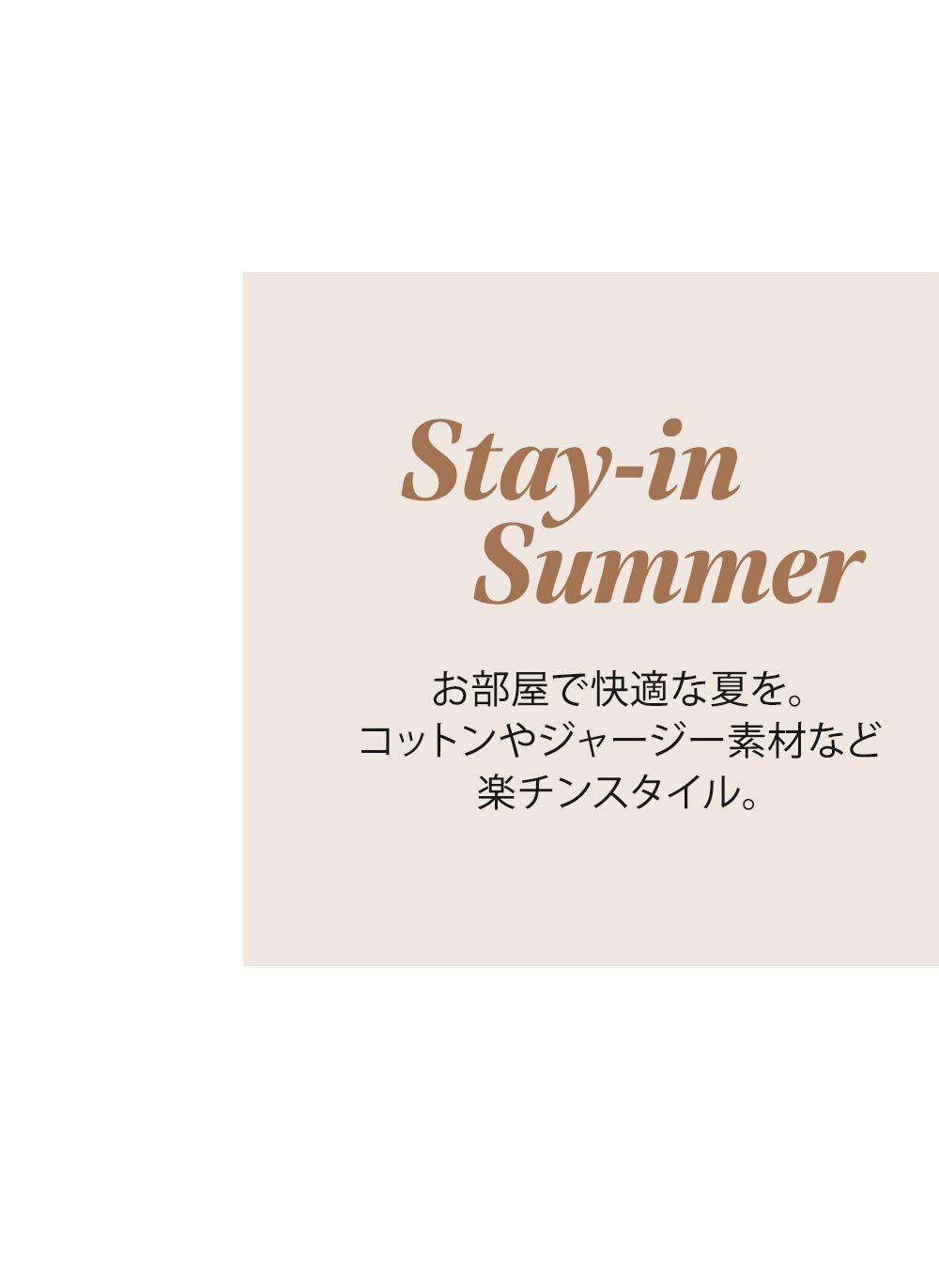 Stay-in Summer