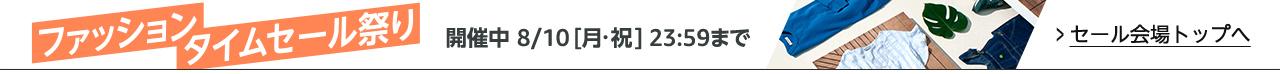 ファッションタイムセール祭り 8/10[月・祝]23:59まで