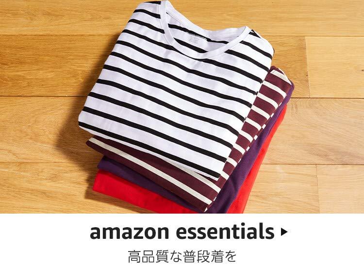 amazon essentials 高品質な普段着を