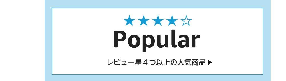 Popular レビュー星4つ以上の人気商品