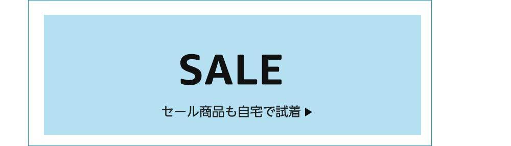 SALE セール商品も自宅で試着