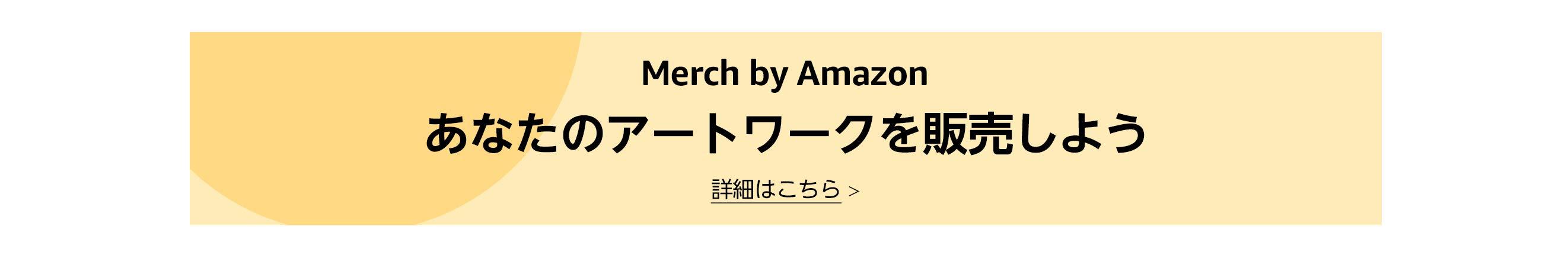 Merch by Amazon あなたのアートワークを販売しよう
