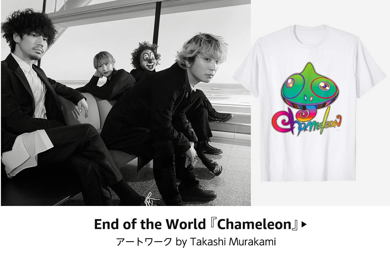 End of the World 『Chameleon』 アートワーク by Takashi Murakami