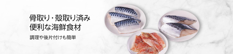 骨取り・殻取り済み 便利な海鮮食材