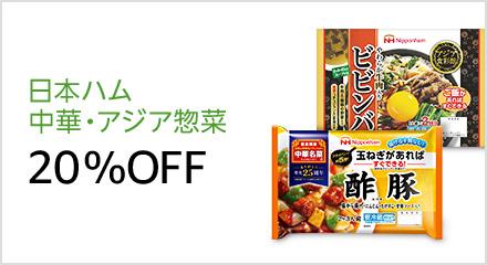 日本ハム 中華・アジア惣菜 20%OFF