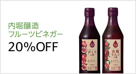 内堀醸造フルーツビネガー 20%OFF