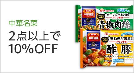 中華名菜 2点以上で10%OFF
