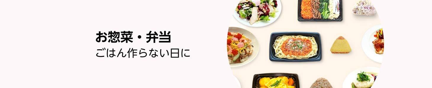 惣菜・弁当