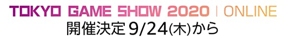 TOKYO GAME SHOW 2020 | ONLINE 開催決定 9/24 (木) から