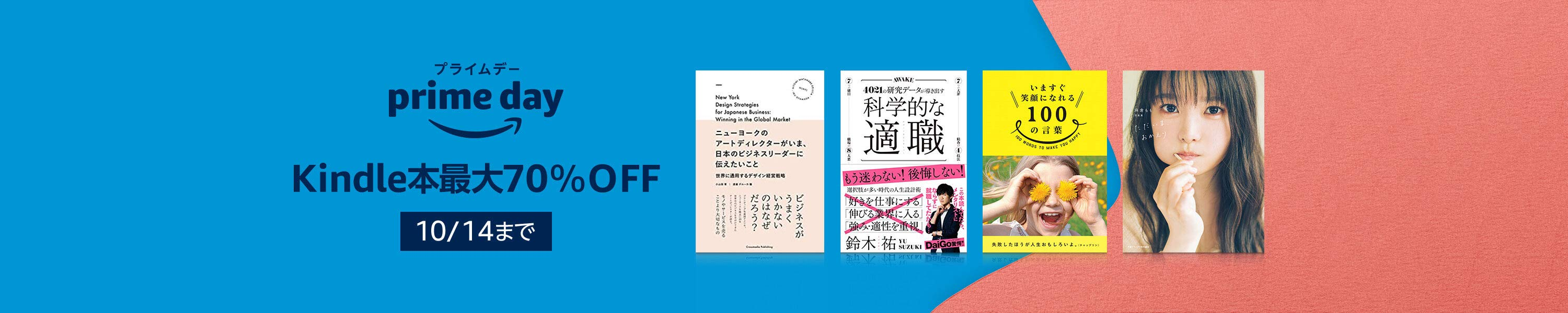 Kindle本最大70%OFF
