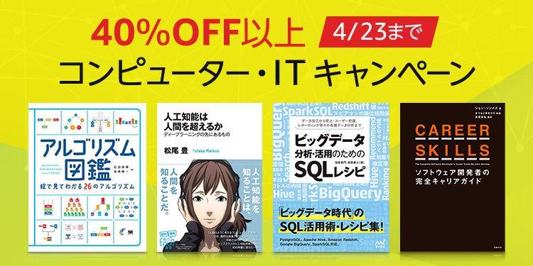 【40%OFF以上】コンピューター・ITキャンペーン