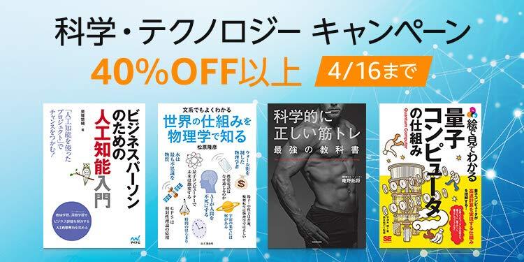 【40%OFF以上】科学・テクノロジー キャンペーン