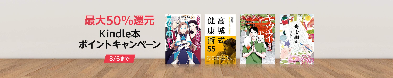 https://images-fe.ssl-images-amazon.com/images/G/09/2020/kindle/promo/Jul/Kindle_point_campaign_gw_3000x600_20200720.jpg