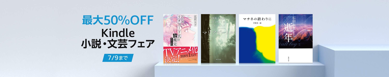 【最大50%OFF】Kindle小説・文芸フェア