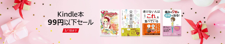 Kindle 99円以下セールキャンペーン