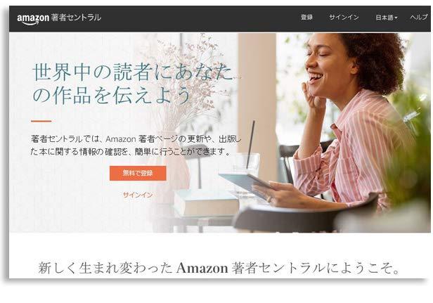 Amazon著者セントラル