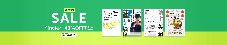 新生活キャンペーン Kindle本 40%OFF以上