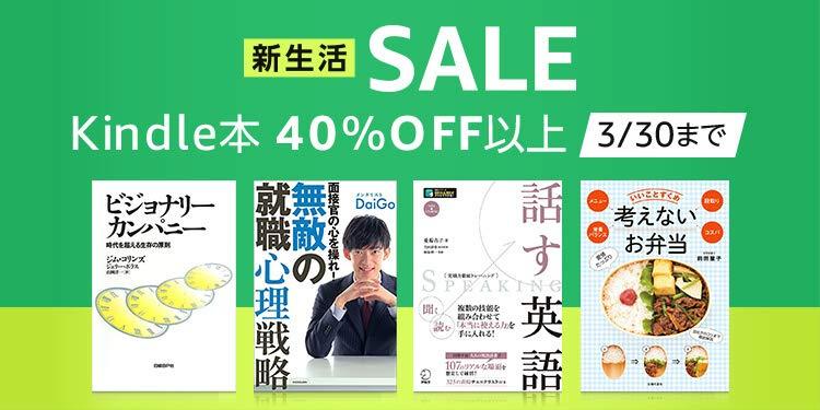 【40%OFF以上】新生活キャンペーン