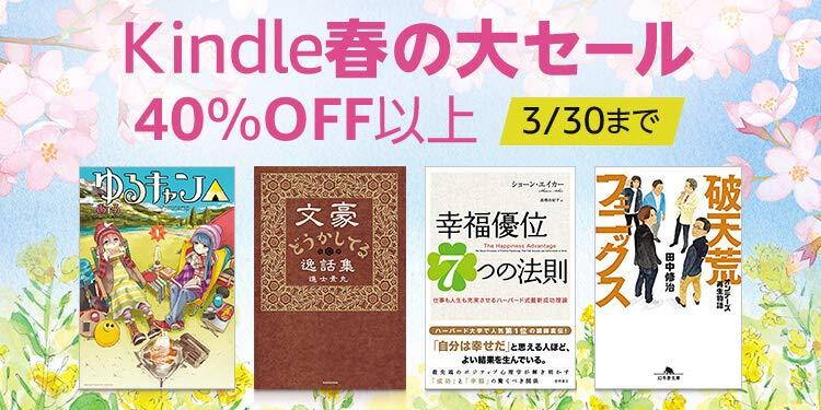 【40%OFF以上】春の大セール