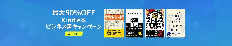 【最大50%OFF】Kindle本 ビジネス書キャンペーン