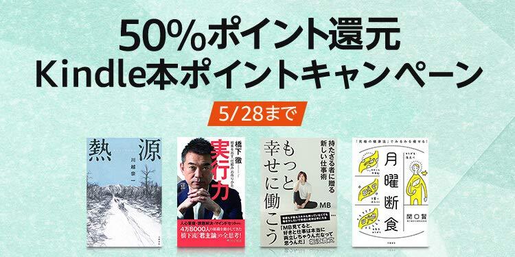 【50%ポイント還元】Kindle本ポイントキャンペーン