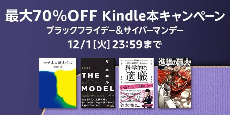 【最大70%OFF】Kindle本キャンペーン