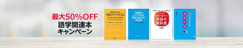 【最大50%OFF】語学関連本キャンペーン