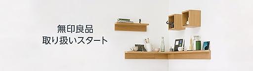 無印良品 - Amazon.co.jp