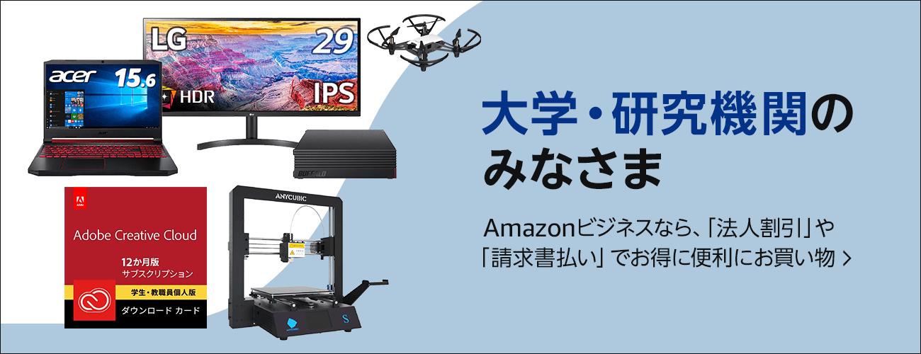 Amazon Business for university