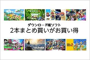 Switchダウンロード版ソフト2本まとめ買いがお買い得