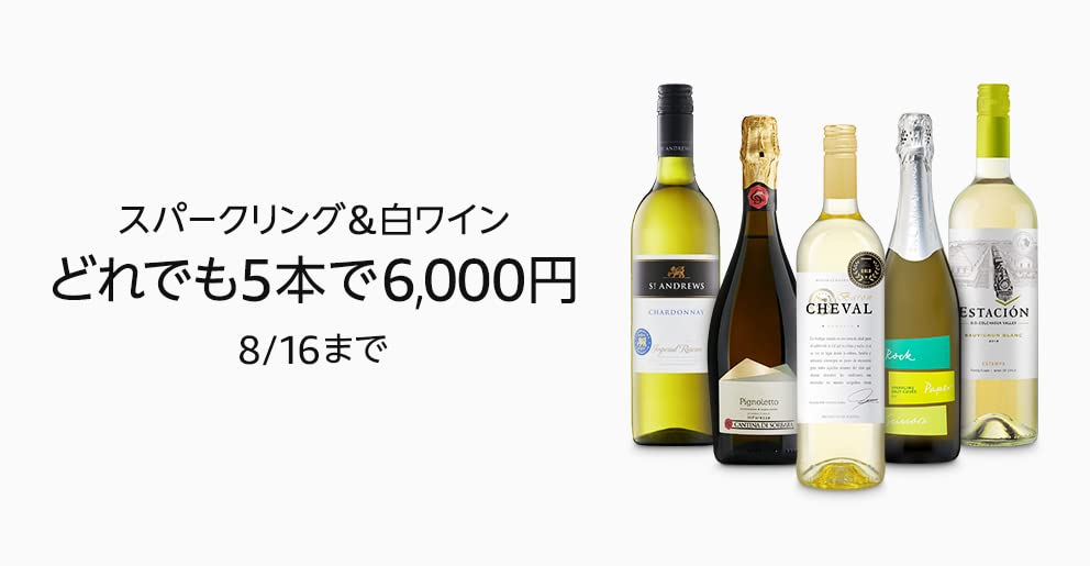 どれ5 6000円(8/16まで)